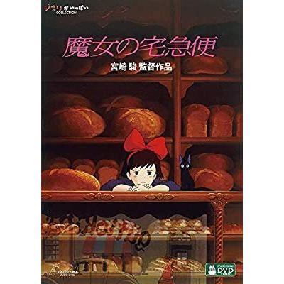 DVD/宮崎駿/魔女の宅急便 [DVD] youing-azekari