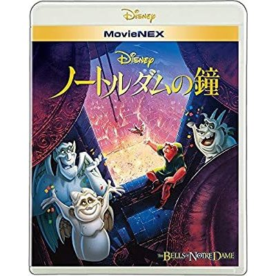 BD/ディズニー/ノートルダムの鐘 MovieNEX [ブルーレイ+DVD+デジタルコピー(クラウド対応)+MovieNEXワールド] [Blu-ray]|youing-azekari