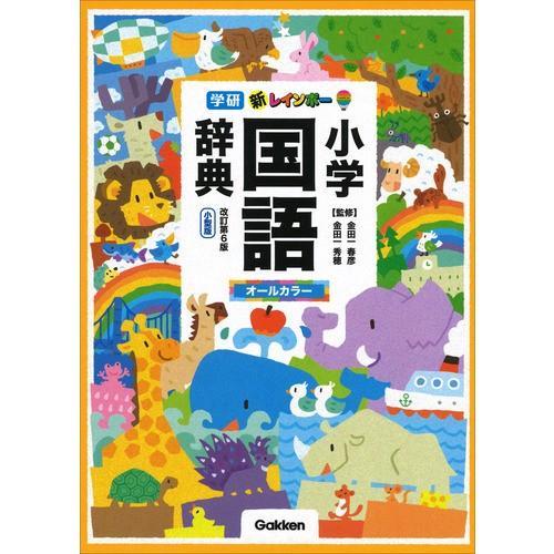 新レインボー小学国語辞典 改訂第6版 小型版(オールカラー) youkenshop
