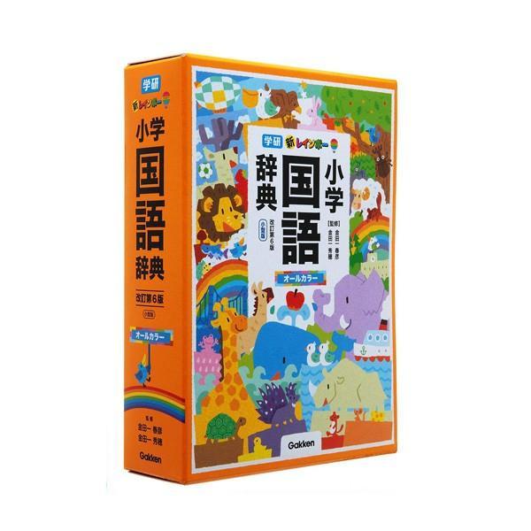 新レインボー小学国語辞典 改訂第6版 小型版(オールカラー) youkenshop 02