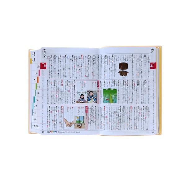 新レインボー小学国語辞典 改訂第6版 小型版(オールカラー) youkenshop 03