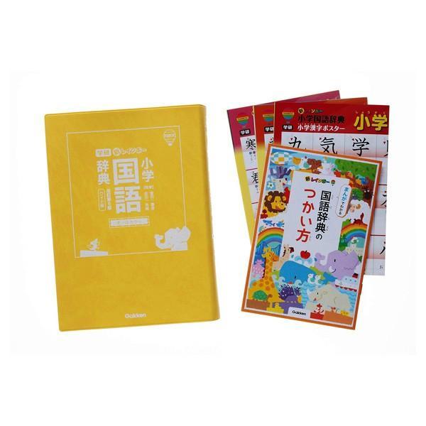 新レインボー小学国語辞典 改訂第6版 小型版(オールカラー) youkenshop 04