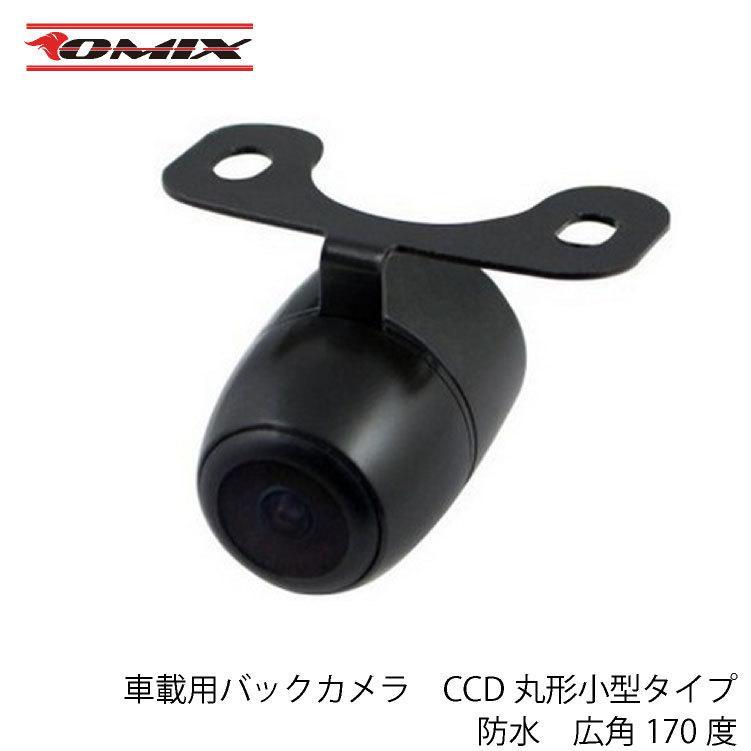車載用バックカメラ CCD丸形小型タイプ 防水 広角170度