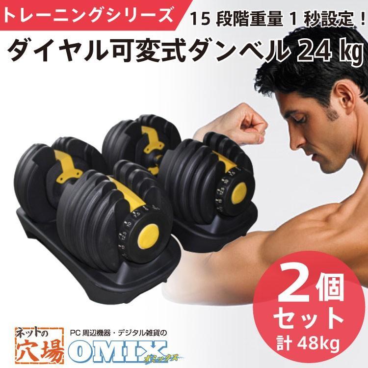 ダイヤル可変式 ダンベル 約24kg×2(計48kg)|youngtop
