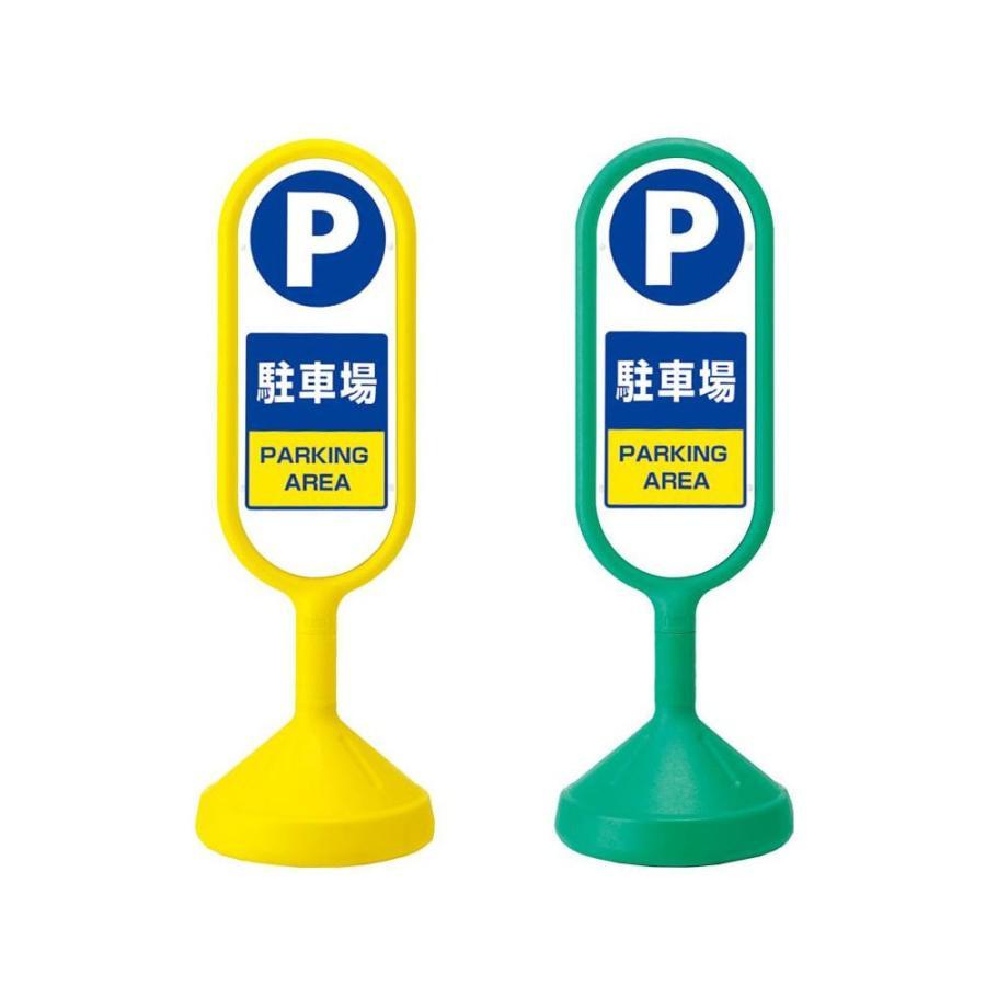 メッセージロードサイン(両面) (6)駐車場 52739(代引き不可)(同梱不可) メッセージロードサイン(両面) (6)駐車場 52739(代引き不可)(同梱不可)