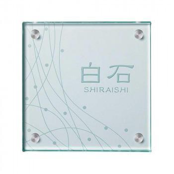 ガラス表札 フラットガラス 150角 GP-8(代引き不可)(同梱不可)