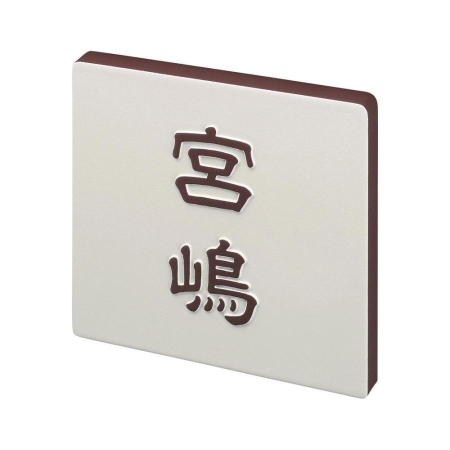 小さな表札 小さなアルミ鋳物表札 ES-42(代引き不可)(同梱不可)