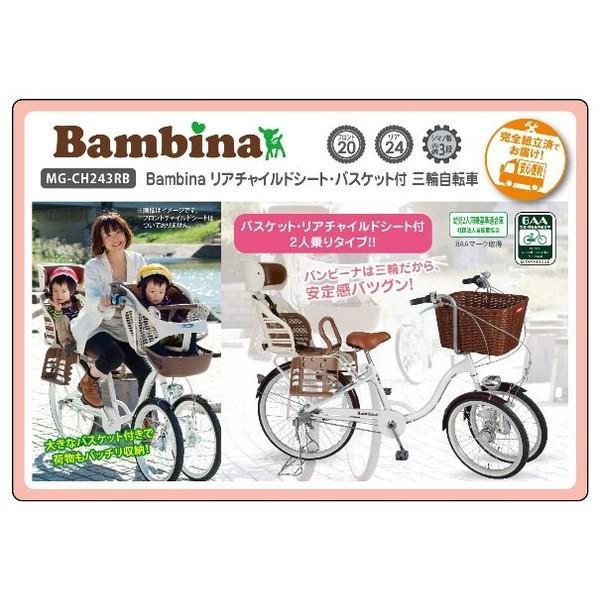 【代引不可】ミムゴ バンビーナ リアチャイルドシート・バスケット付き三輪自転車 MG-CH243RB[フロント20インチ・リア24インチ/ホワイト]【メーカー直送】