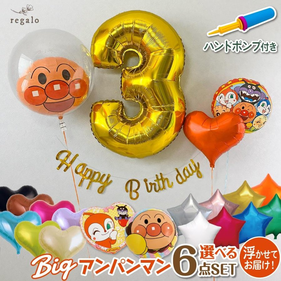 誕生日 アンパンマン バルーン ビッグ ヘリウム セール ガス入り ドキンちゃん バースデー 90cm 値下げ 2歳 3歳 代引き不可 数字 yct regalo 飾り ビッグアンパンマン