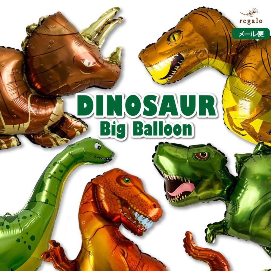 恐竜 バルーン T-REX バースデー 記念日 ギフト 贈物 お勧め 祝日 通販 ビッグ ティラノサウルス トリケラトプス 誕生日 ダイナソービッグバルーン エアーなし 飾り付け ジュラシック ycm regalo 男の子