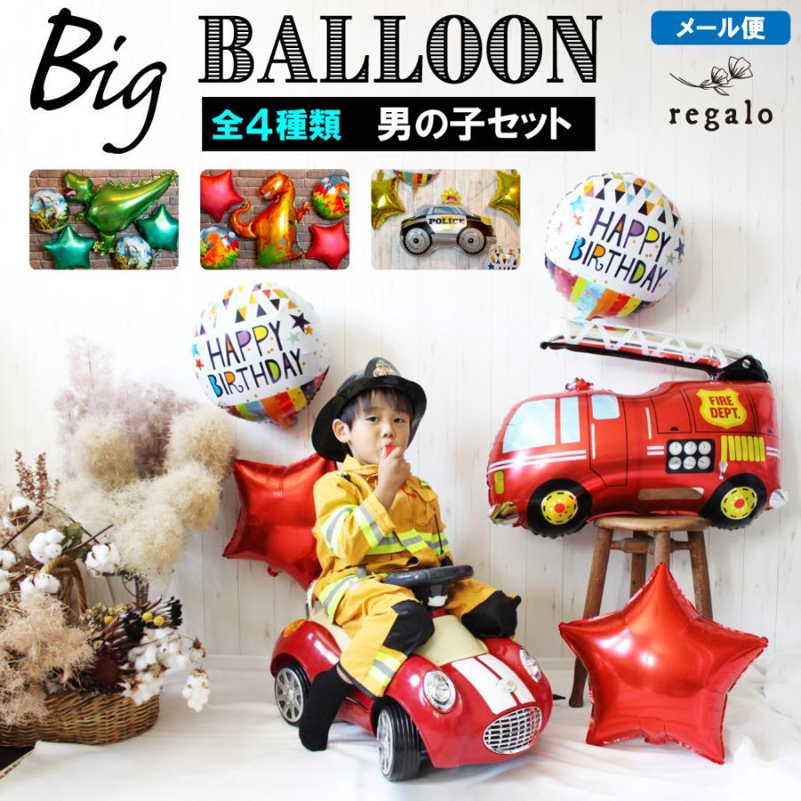 誕生日 バルーン 恐竜 大幅値下げランキング パトカー 消防車 男の子 ビッグ 選べる4タイプ パーティー regalo 日本最大級の品揃え ycm ジュラシック 送料無料 ダイナソー 風船