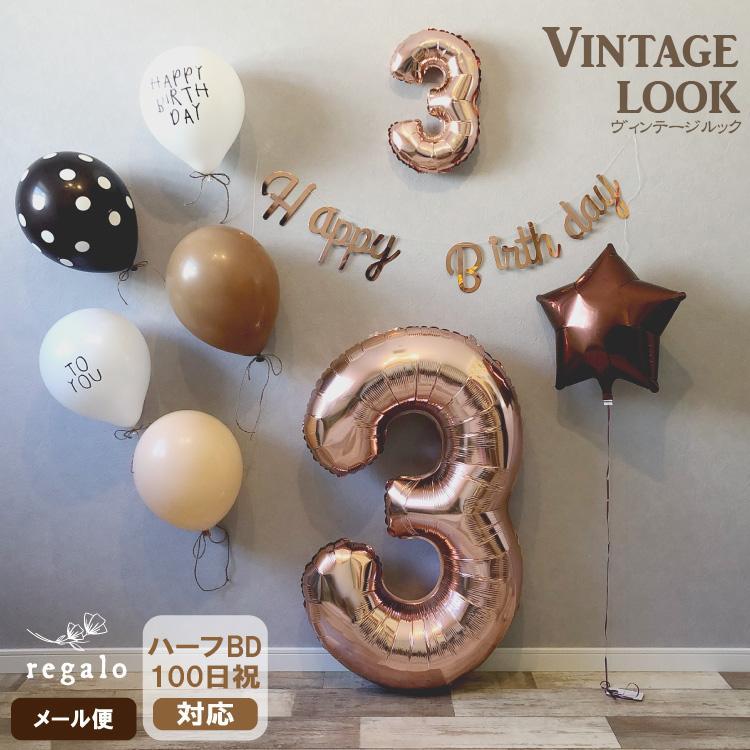 誕生日 上等 バルーン 飾り付け 風船 飾り ハーフバースデー 100日祝 1歳 モカ ヴィンテージルック ycm チョコレートカラー ブランド品 ブラウン regalo フォトブース