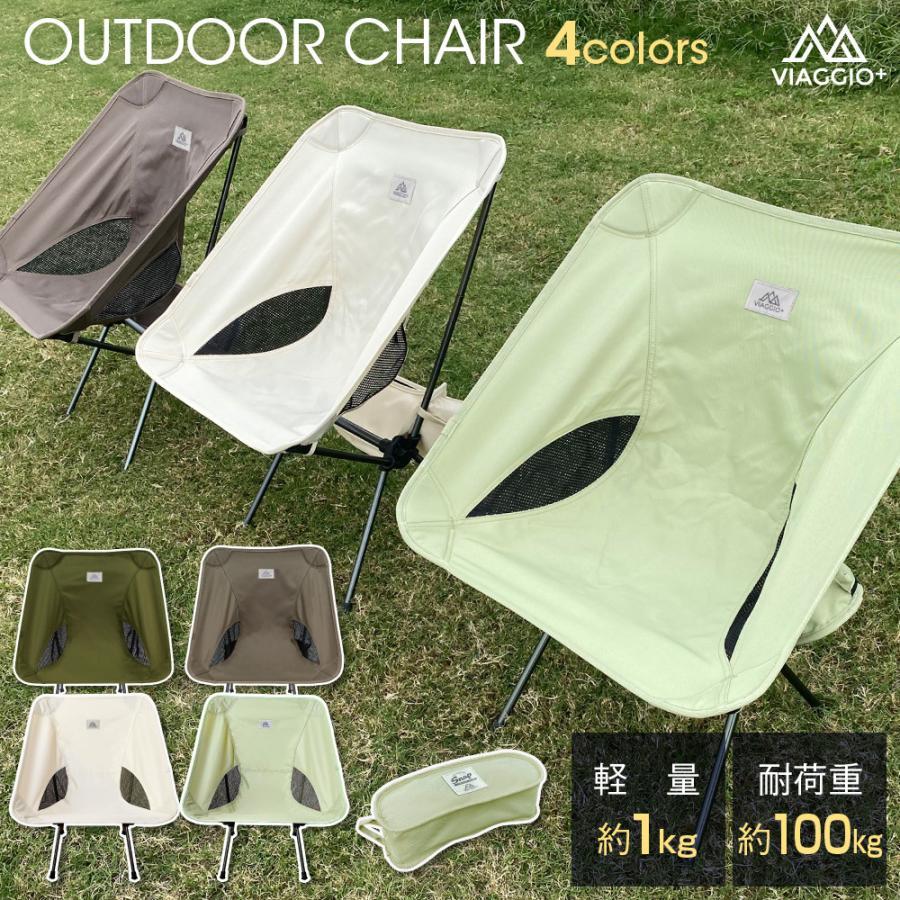 アウトドアチェア イス 価格 今だけスーパーセール限定 椅子 軽量 耐荷重100kg 折りたたみ viaggio+ 送料無料 コンパクト キャンプ yct 背もたれ