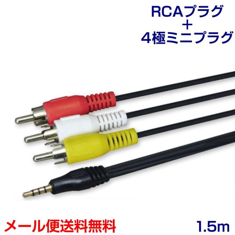 お得セット AVケーブル 4極ミニプラグ+RCAプラグ 1.5m 映像 メール便送料無料 ycm3 テレビ 音声 出群