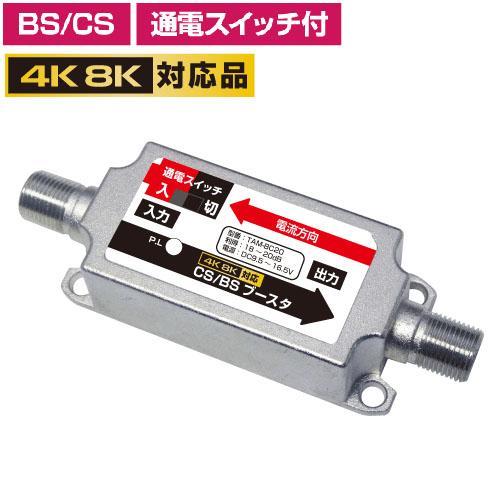 アンテナブースター BS CS 大幅にプライスダウン テレビ 増幅器 使い勝手の良い ブースター yct3 4k 8K 2K 地デジ