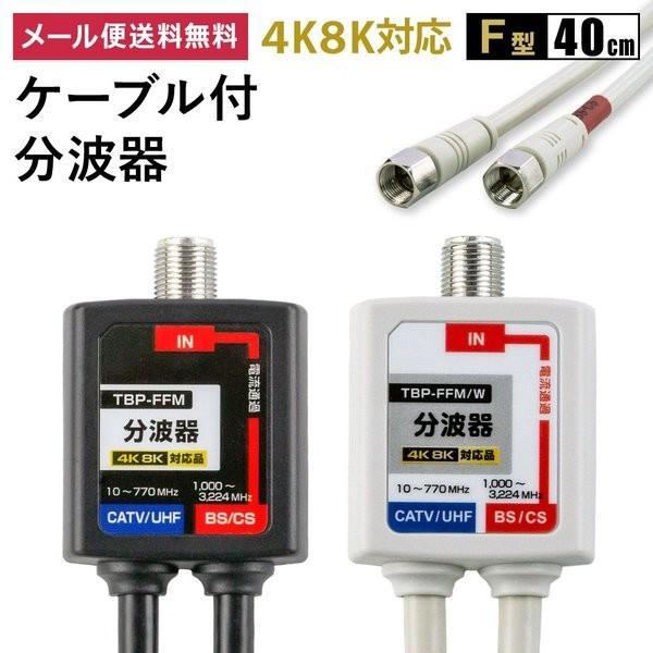 分波器 ケーブル付き 卓抜 分波器4K8K対応 3.2GHz対応型 F型 実物 地デジ e4222 BS ycm3 メール便送料無料 CS