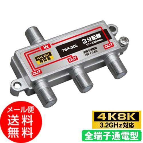 4K8K対応 3分配器 全端子通電型 3.2GHz対応型 ycm3 e6942 メール便送料無料 限定特価 新作 大人気
