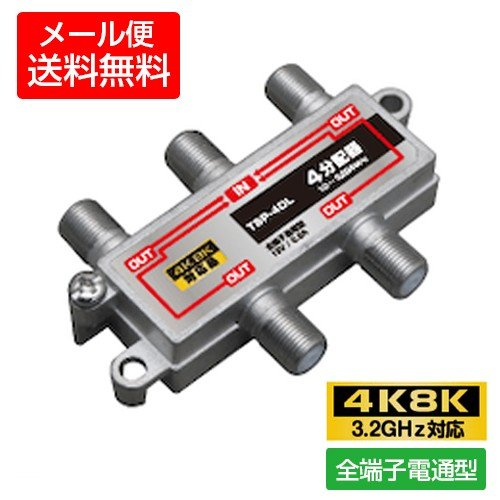 4K8K対応 4分配器 全端子通電型 絶品 絶品 3.2GHz対応型 メール便送料無料 ycm3 e1139
