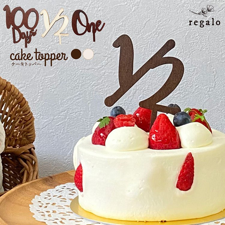 上品 ケーキトッパー 誕生日 1歳 木製 バースデーケーキ 100日祝 新登場 デコレーション 飾り ナチュラル regalo 送料無料 ハーフバースデー お祝い ウッド yct