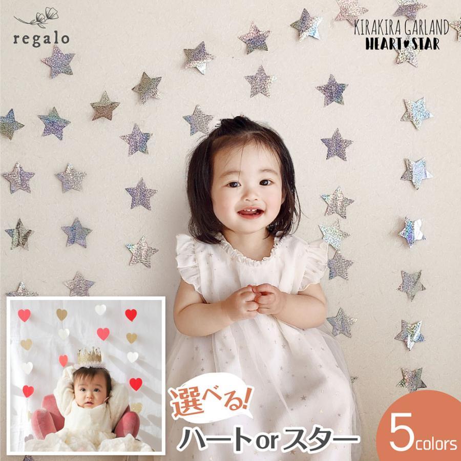 ガーランド スター ハート バレンタイン 誕生日 結婚式 バースデー パーティー regalo 装飾 ycm お祝い 星 毎日がバーゲンセール キラキラガーランド 飾り フォトブース 100%品質保証