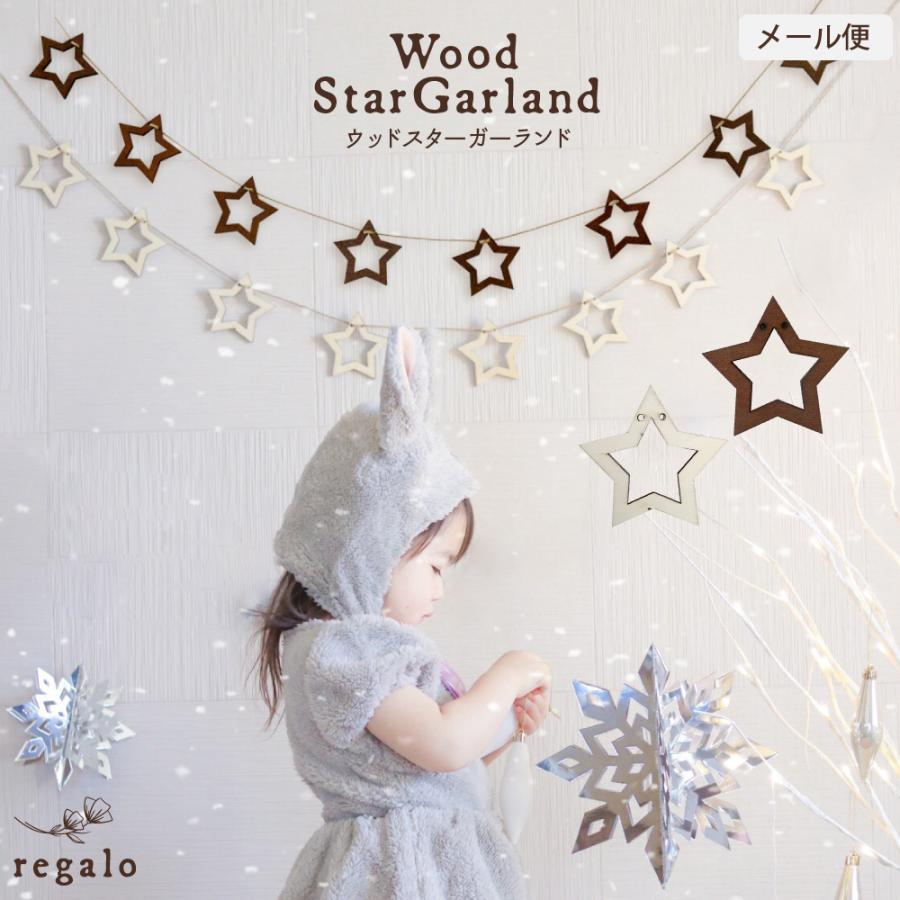 木製 スターガーランド 星 注目ブランド ガーランド 誕生日 無料 飾り付け ナチュラルインテリア 100日祝 ハーフバースデー ウッドスターガーランド 送料無料 regalo ycp