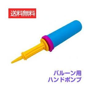 ハンドポンプ 空気入れ 風船 激安 激安特価 新商品 送料無料 バルーン エアーポンプ ダブルアクションポンプ yct regalo