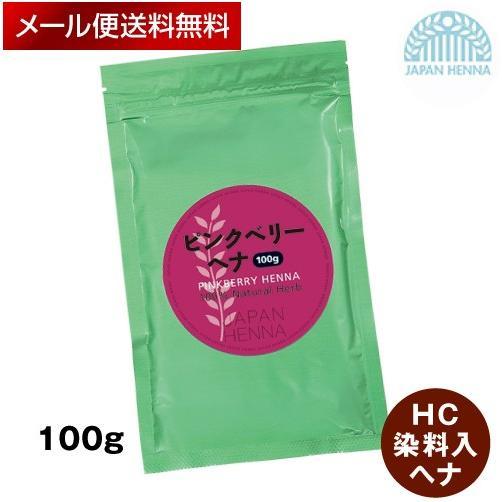 ジャパンヘナ 買い取り ピンクベリー HC染料入り 100g japan henna ヘアカラー ycm1 オーガニック 天然 ハーブ HC 白髪染め 安売り
