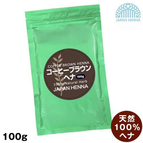 ヘナ 現品 割引 ジャパンヘナ コーヒーブラウン 白髪染め オーガニック 100g yct1 トリートメント ヘアカラー