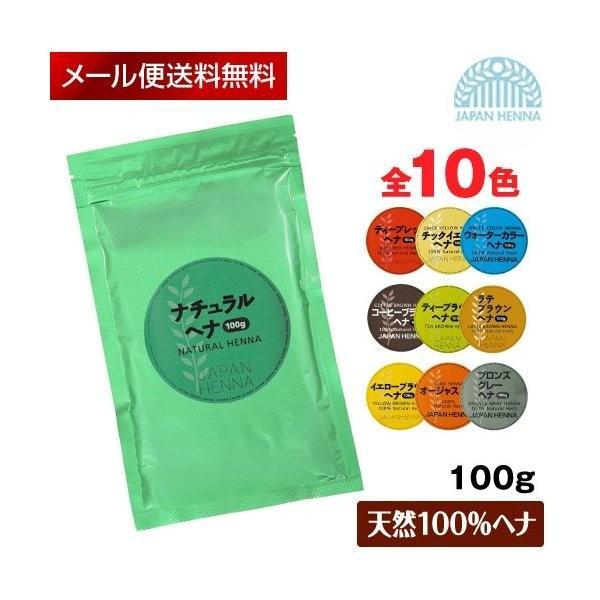 ジャパンヘナ ヘナ 白髪染め 新作販売 オーガニック ヘアカラー japan 無添加 ハーブ hena ycm1 100g 天然 返品送料無料