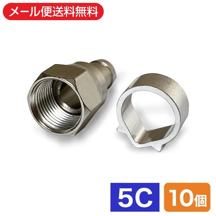 F型コネクター F型接栓 5C用 メール便送料無料 ycm ショッピング 海外限定 10個セット