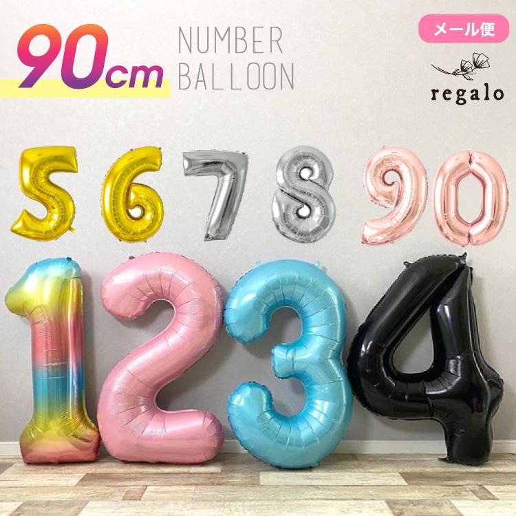 数字バルーン 誕生日 バルーン 数字 情熱セール ナンバーバルーン 90cm ゴールド シルバー regalo 送料無料 ピンク ycm 風船 人気海外一番 プレゼント