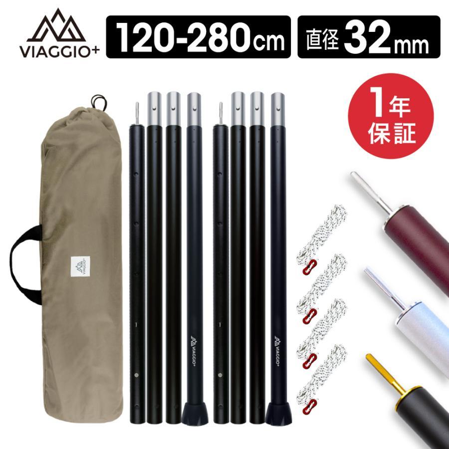 タープポール テントポール ツヤ消し 新色 アルミ キャンプ アウトドア 32mm 2本セット シェード 軽量 yct 収納ケース 低価格化 テント ロープ4本 viaggio+