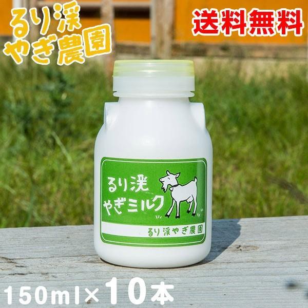 信頼 るり渓 ヤギミルク 150ml×10本 やぎミルク やぎ 山羊 ミルク yct 代引き不可 送料無料 国産 後払い不可 c 安値