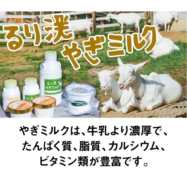 ミルク ヤギ の