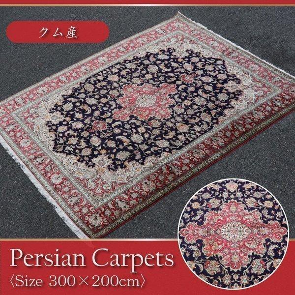 クム産 ペルシャ絨毯 300x200cm