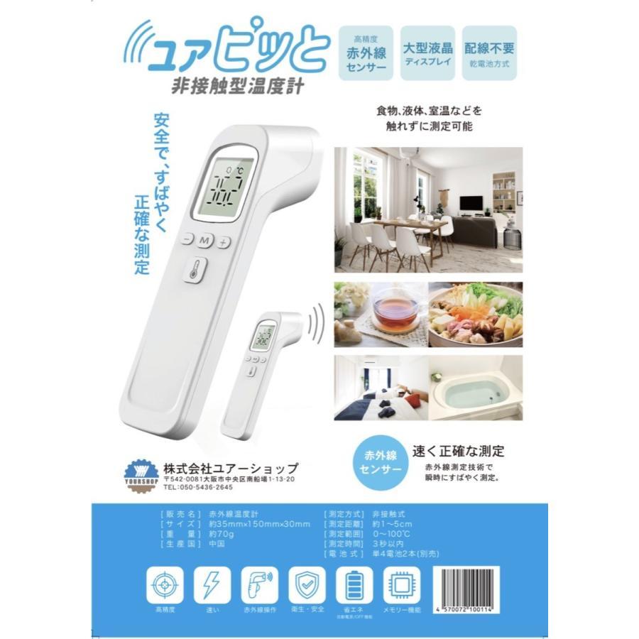 非接触型温度計 安心の日本メーカー1年保証 ユアピッ :yourshop00016 ...