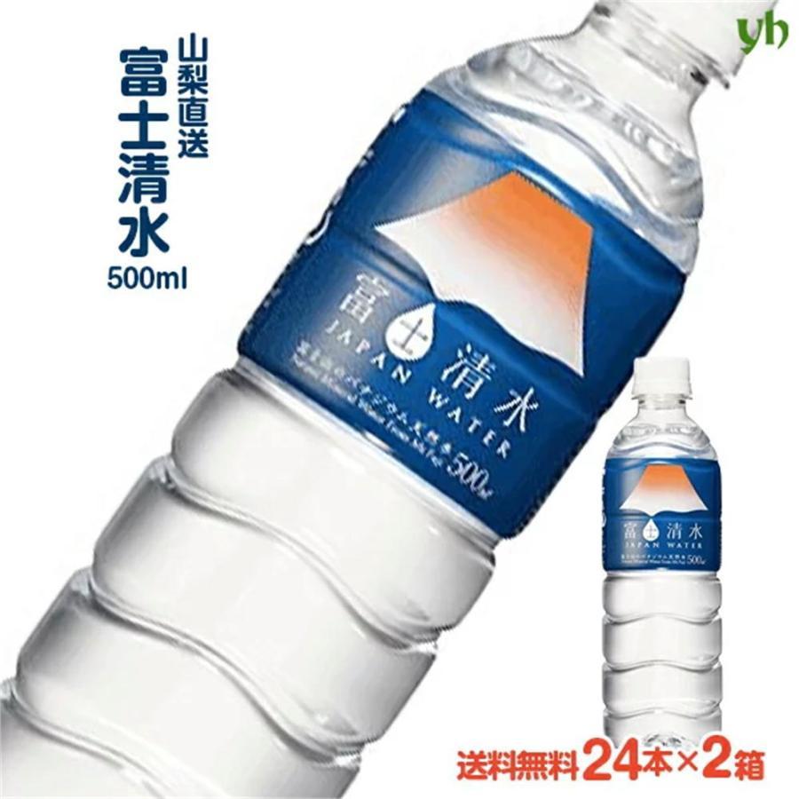 富士清水 JAPANWATER 500mL×24本×2ケースセット 天然水 バナジウム天然水 ミツウロコビバレッジ yourheimat