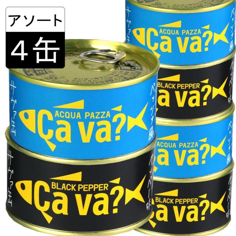 アクアパッツァ サバ 缶 塩さばのアクアパッツァ|キユーピー3分クッキング|日本テレビ