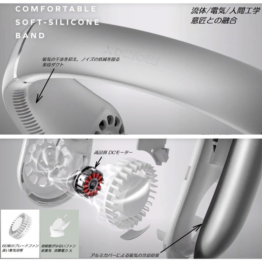 MOMAX 首かけ 扇風機 ネッククーラー ネックファン / DCモーター / 静音 / 携帯 羽なし / 2021 年度版 / iFAN 8 yourmiraimall 05