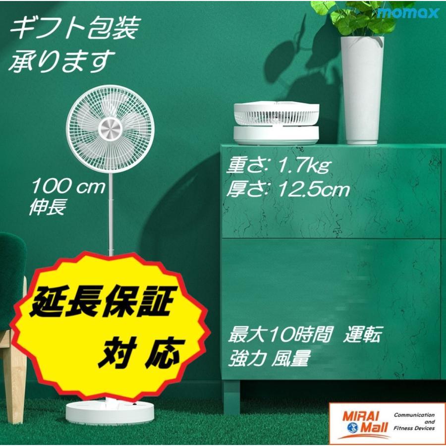 MOMAX 扇風機 サーキュレーター タワーファン DCモーター 静音 リビング / 軽量 ポータブル 充電  省エネ / ヘルスケア / IF9|yourmiraimall
