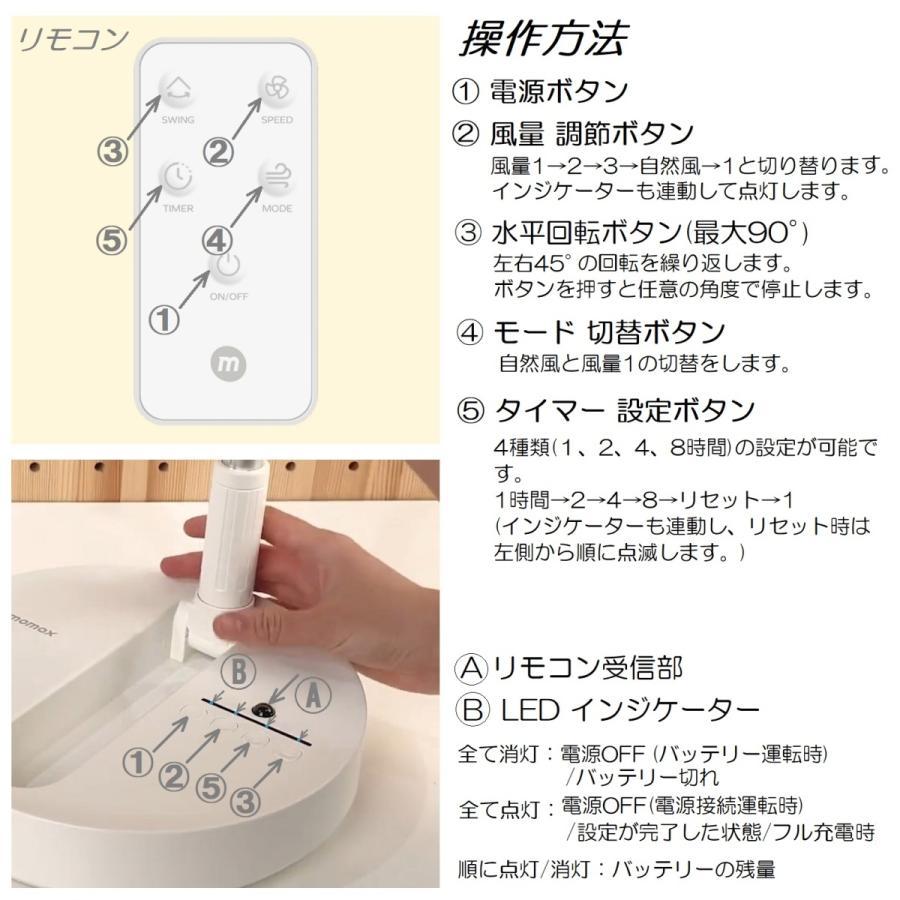 MOMAX 扇風機 サーキュレーター タワーファン DCモーター 静音 リビング / 軽量 ポータブル 充電  省エネ / ヘルスケア / IF9|yourmiraimall|14