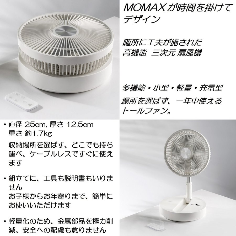 MOMAX 扇風機 サーキュレーター タワーファン DCモーター 静音 リビング / 軽量 ポータブル 充電  省エネ / ヘルスケア / IF9|yourmiraimall|05