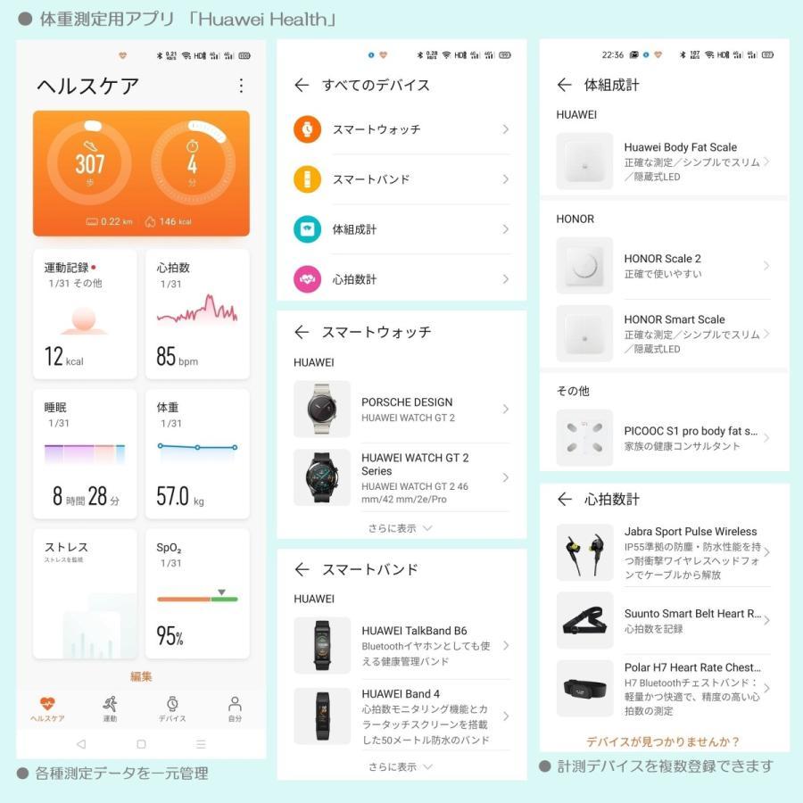 HUAWEI HONOR Scale 2 Bluetooth 多機能 ヘルスメーター 体重計 / スポーツ & ヘルスケア / ホワイト yourmiraimall 06