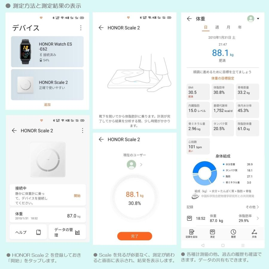 HUAWEI HONOR Scale 2 Bluetooth 多機能 ヘルスメーター 体重計 / スポーツ & ヘルスケア / ホワイト yourmiraimall 07