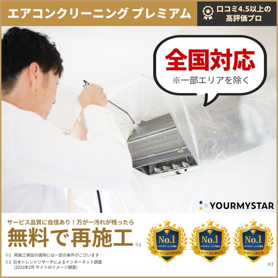 エアコンクリーニング(壁掛型) 全国対応プロの大掃除 ユアマイスター公式 yourmystar