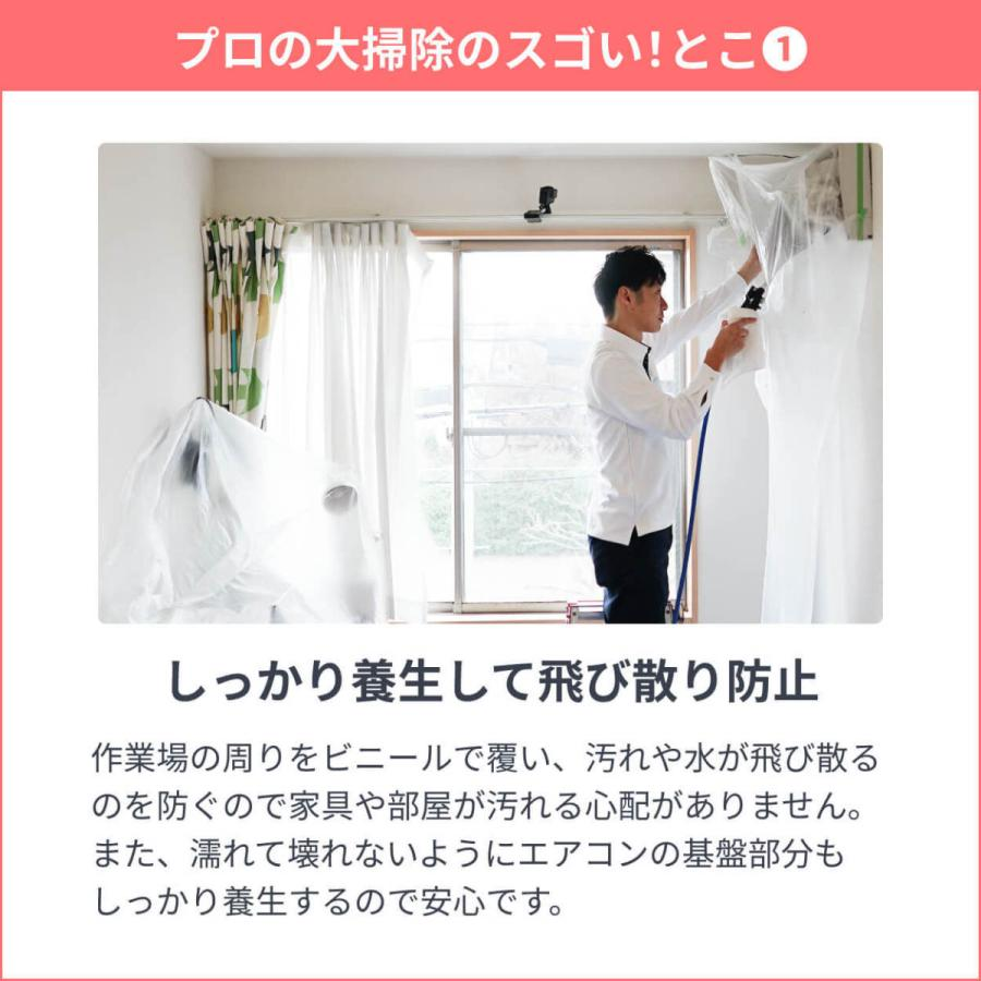 エアコンクリーニング(壁掛型) 全国対応プロの大掃除 ユアマイスター公式 yourmystar 07