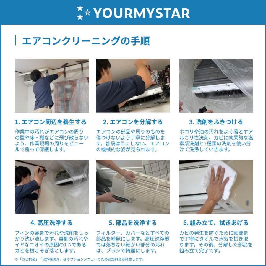 エアコンクリーニング(壁掛型) 全国対応プロの大掃除 ユアマイスター公式 yourmystar 08