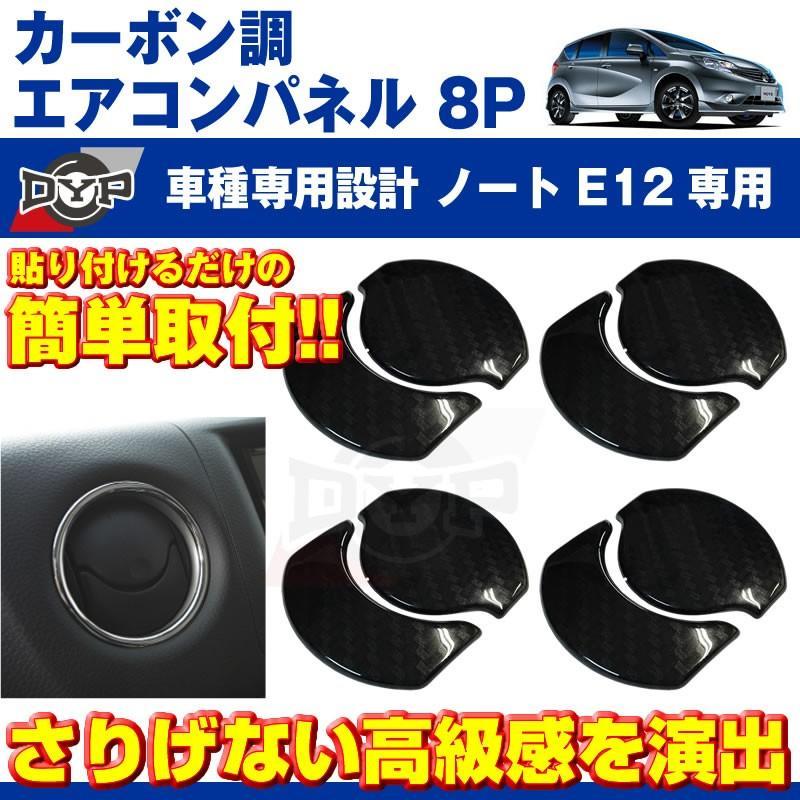 【カーボン調】エアコンパネル 8P セット ノートE12 (H24/9-) エアコン吹き出し口をドレスアップ|yourparts