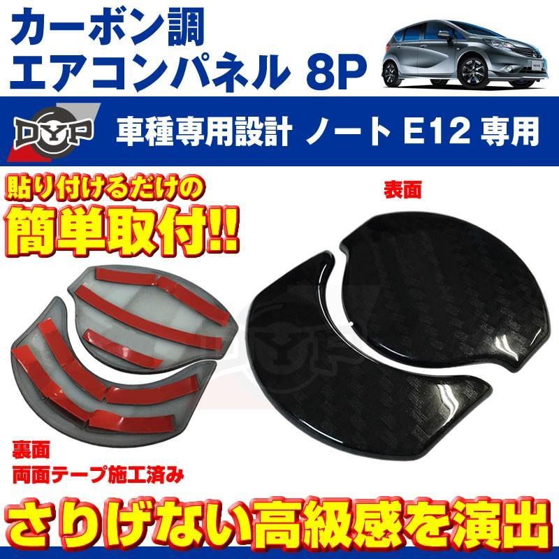 【カーボン調】エアコンパネル 8P セット ノートE12 (H24/9-) エアコン吹き出し口をドレスアップ|yourparts|02