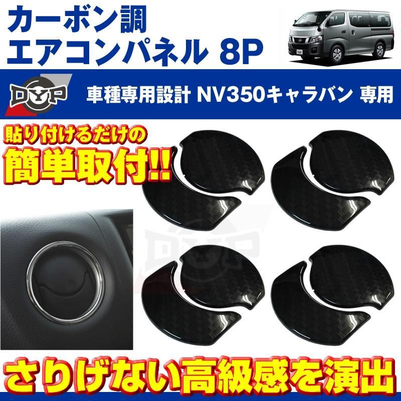 【カーボン調】エアコンパネル 8P セット NV350 キャラバン (H24/6-) エアコン吹き出し口をドレスアップ|yourparts
